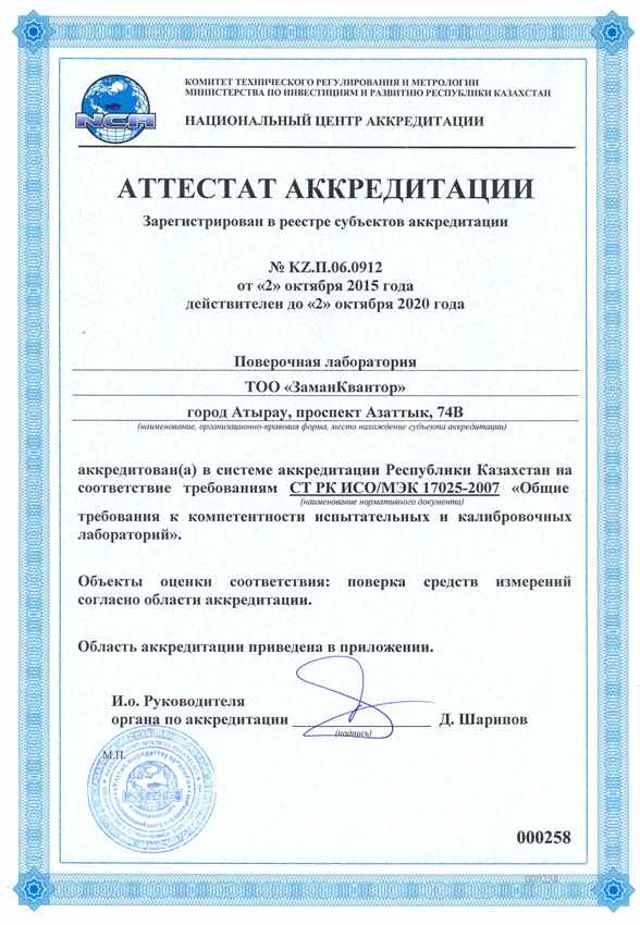 ZamanQuantor LLP Accreditation Certificate for Verification & Scope of Accreditation