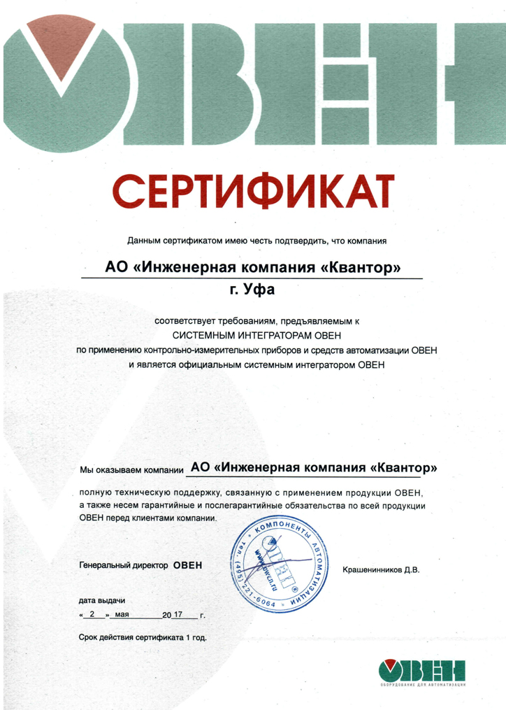 System Integrator OWEN Certificate. It certifies the Company's compliance to the Instrumentation and OWEN automation equipment application standards