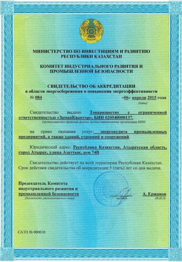 Certificate of Accrediation in Energy Audit