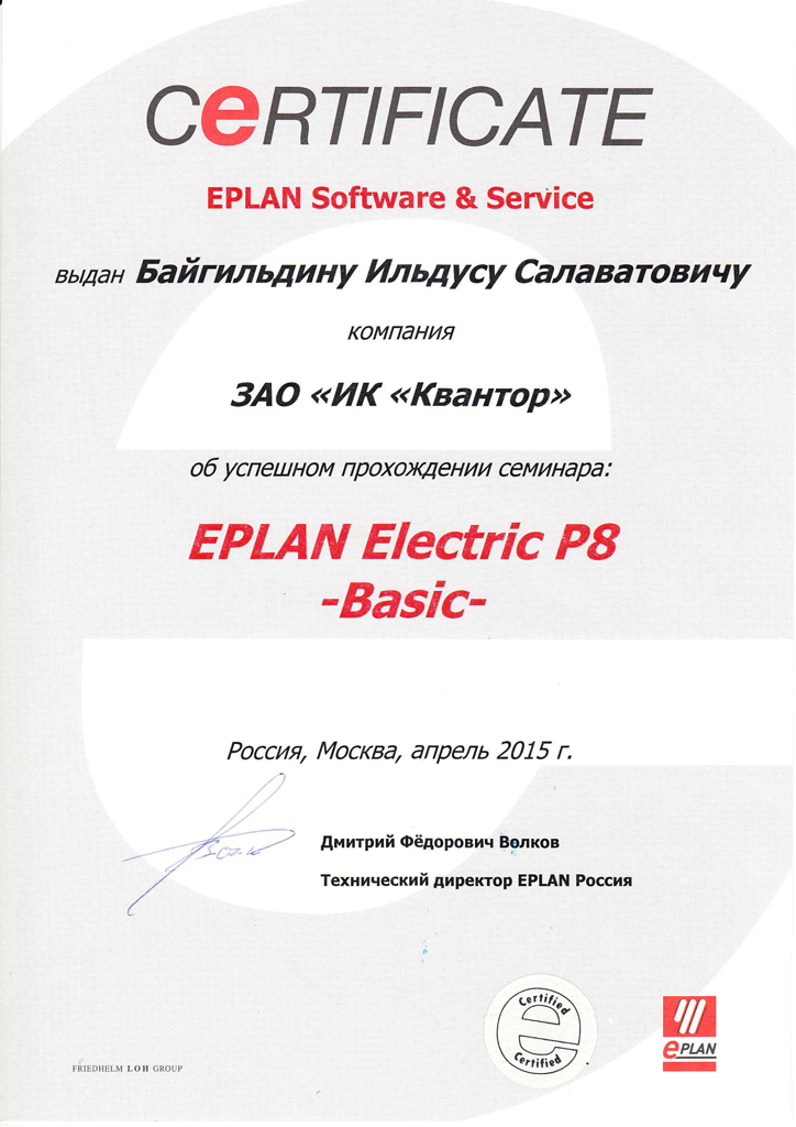 EPLAN Seminar Participation Certificate. Design deliverables, Automation Project Management, EPLAN Electric P8 database generated documentation