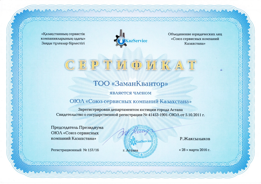 Certificate ZamanQuantor LLP is a member of the union of legal entities Union of service companies of Kazakhstan