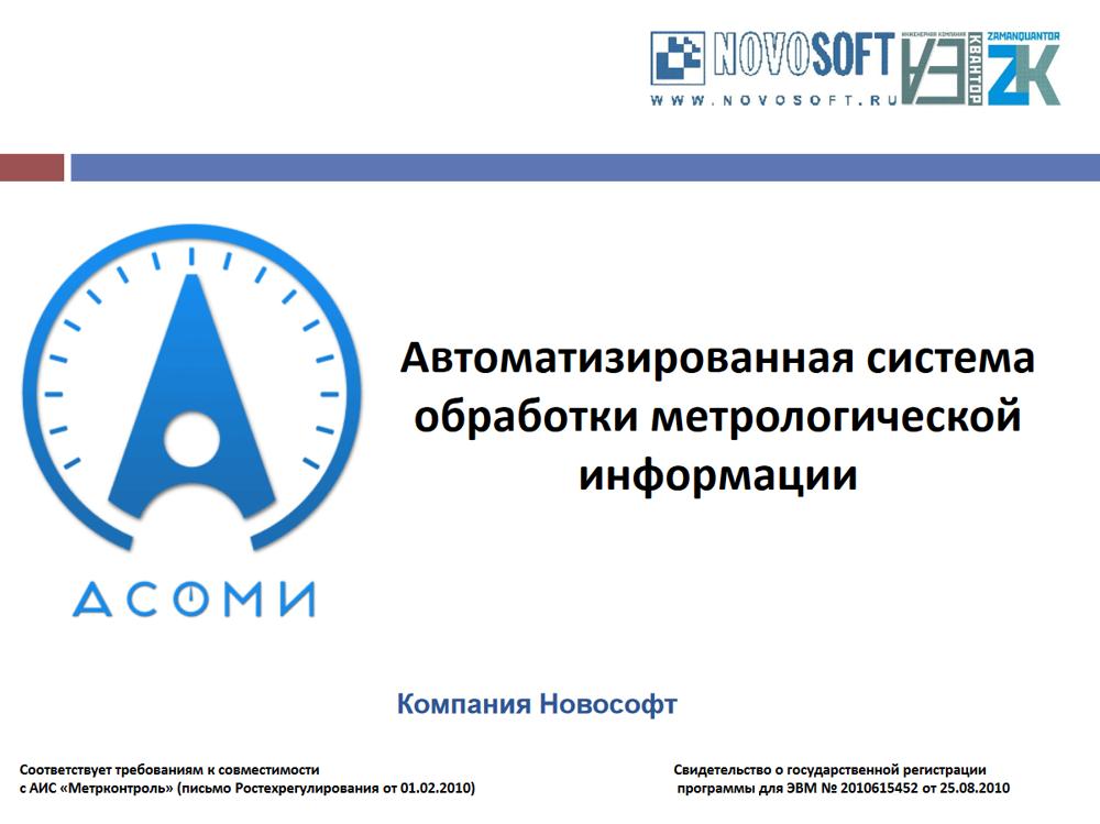 ASOMI бағдарламалық жасақтама әзірлеушілері (NOVOSOFT LLC, Новосибирск)