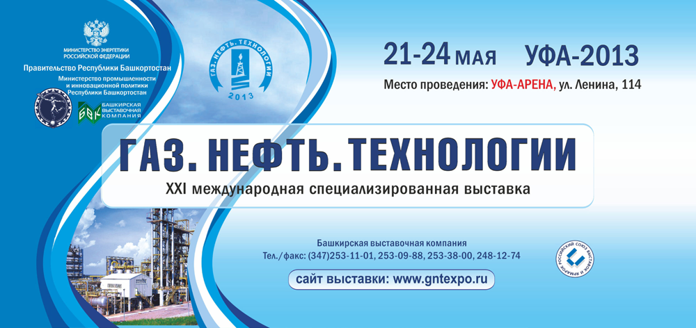 "Participation in the exhibition ""Gas. Oil. Technology. - 2013"""