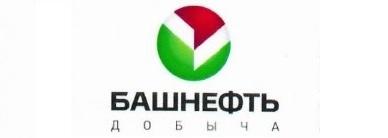 «Башнефть-Добыча» ЖШҚ атынан алғыс хат