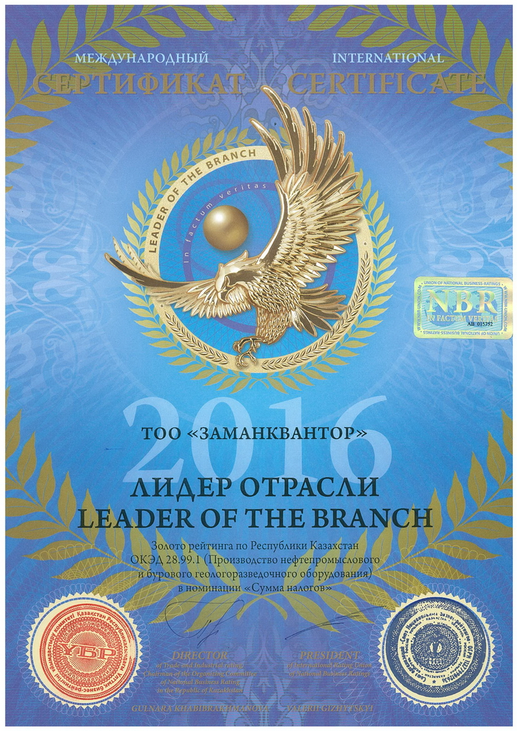 Industry Leader Certificate. Recognition of the company as a top tax-payer of the industry in the Republic of Kazakhstan in 2016