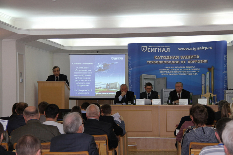 Seminar-meeting of specialists in corrosion protection