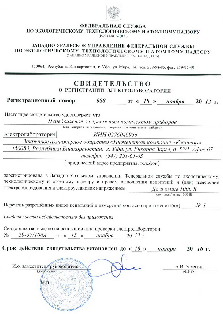 Certificate of Electrical Laboratory Registration