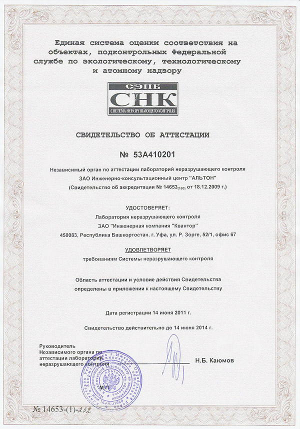 Certificate of NDT Laboratory